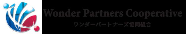ワンダーパートナーズ協同組合